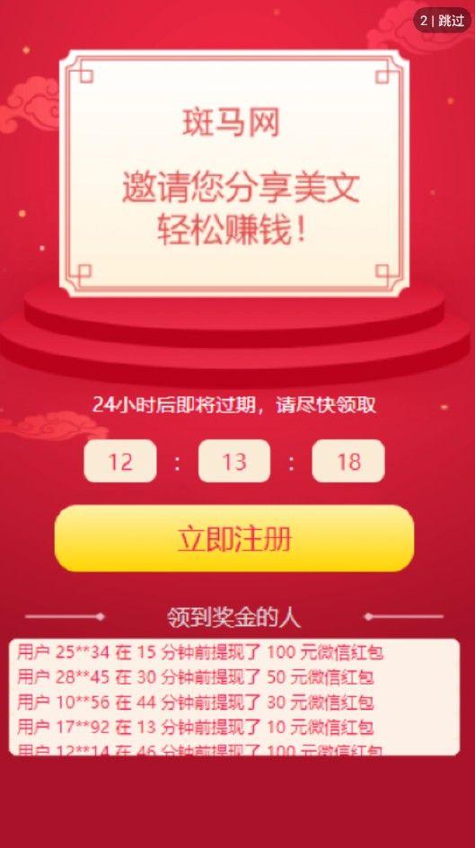 斑马网app官方客户端下载图4: