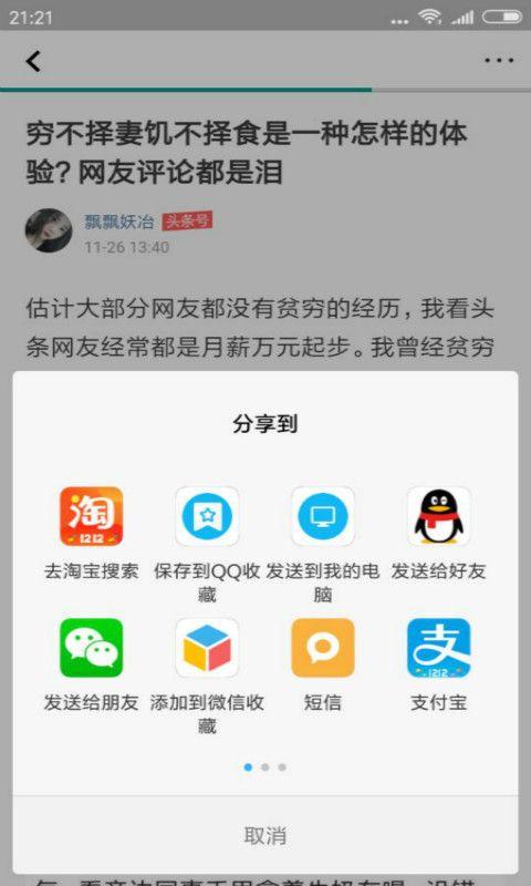 斑马网app官方客户端下载图3: