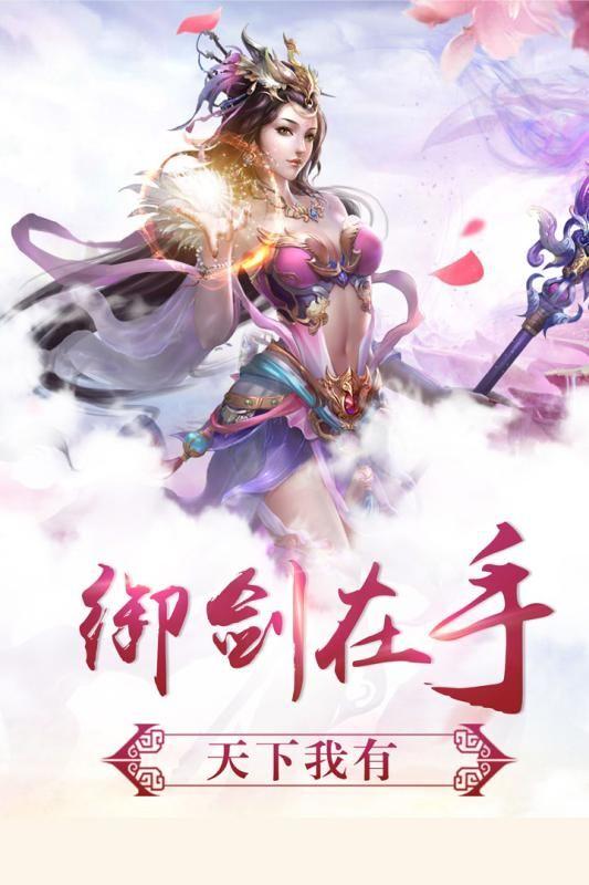 逍遥剑雨手游官网版下载最新版图4: