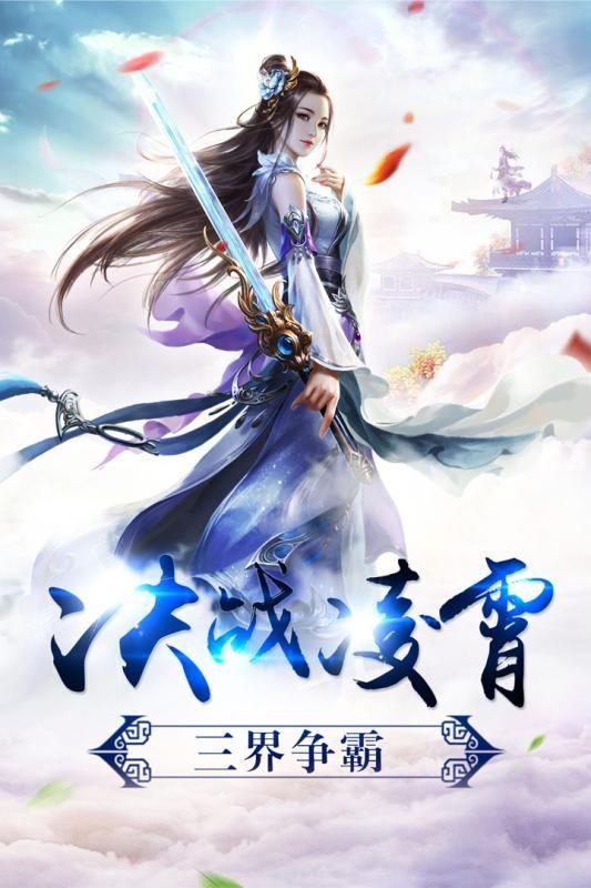 逍遥剑雨手游官网版下载最新版图5: