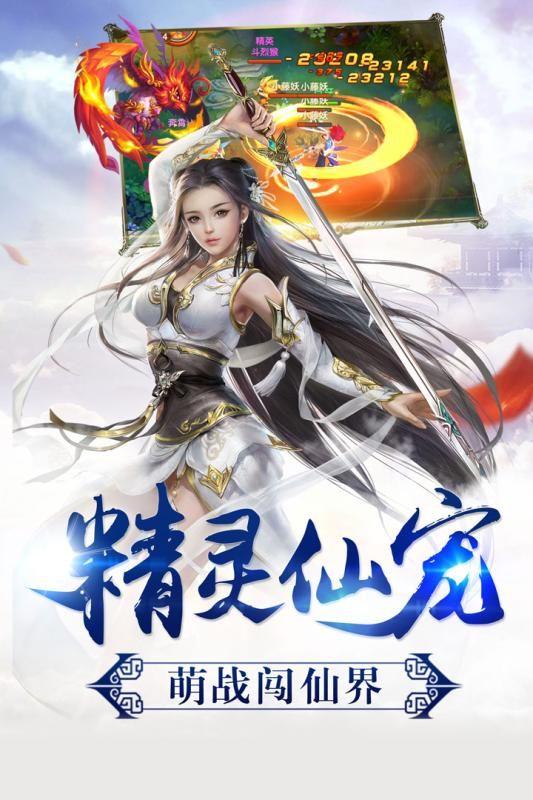 逍遥剑雨手游官网版下载最新版图片2