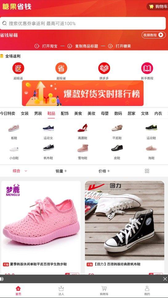 糖果省钱购物官方app下载图片3