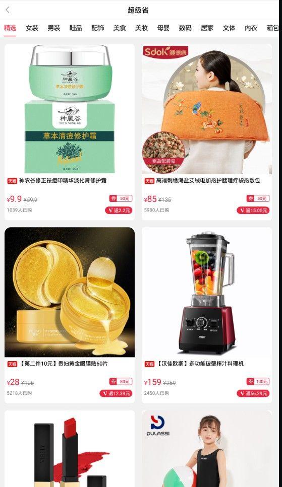糖果省钱购物官方app下载图片4