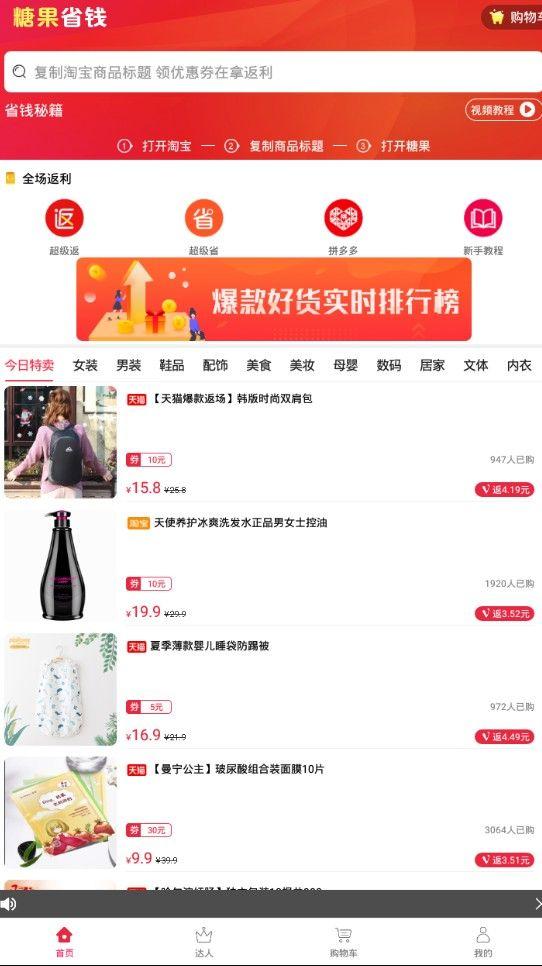 糖果省钱购物官方app下载图片2