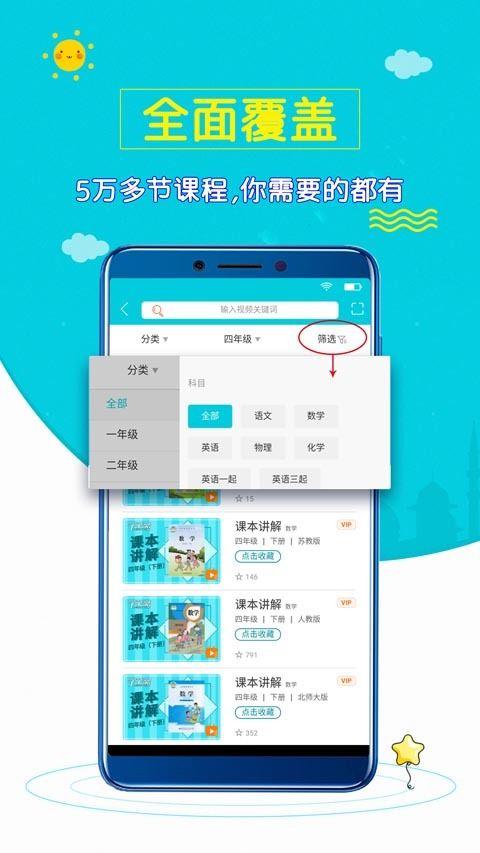 小学数学斋app官方安卓版下载图1: