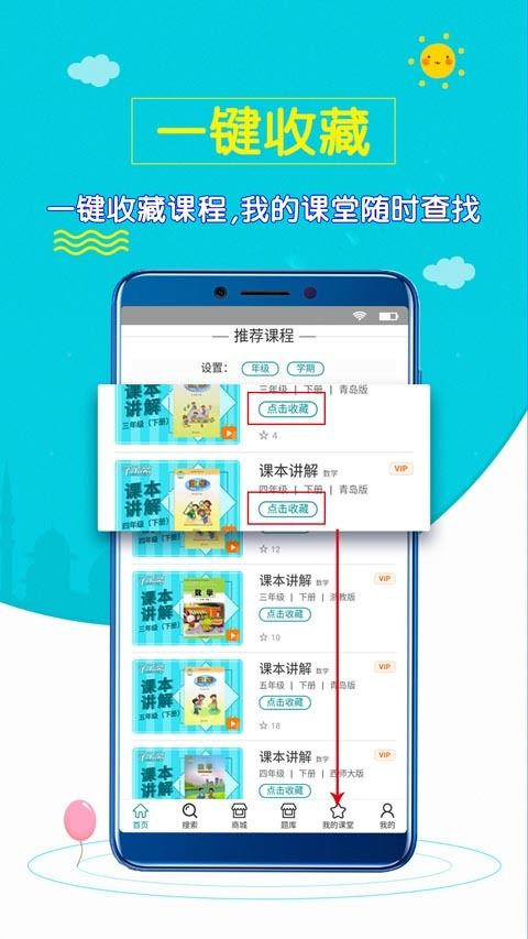 小学数学斋app官方安卓版下载图4: