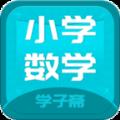 小学数学斋app