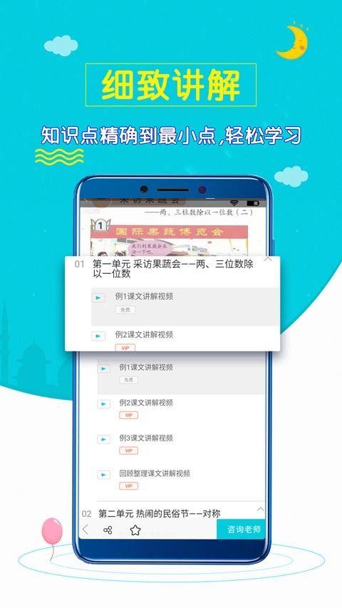 小学数学斋app官方安卓版下载图2: