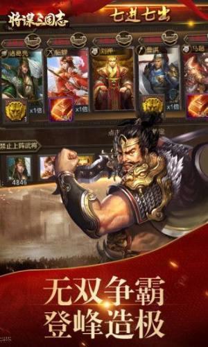 魏蜀吴悍将之兵谋三国官网版图4