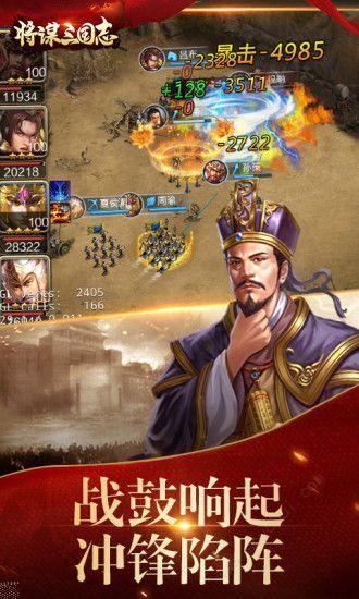 魏蜀吴悍将之兵谋三国游戏官方网站下载正式版图2: