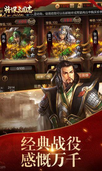 魏蜀吴悍将之兵谋三国游戏官方网站下载正式版图3: