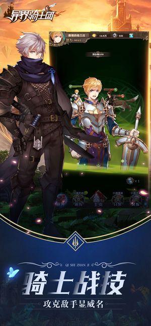 异界骑士团手游安卓官方正版下载图2: