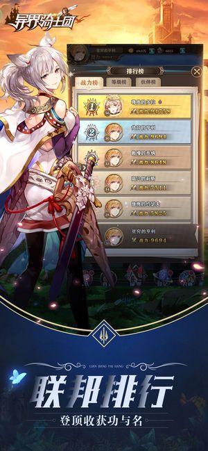 异界骑士团手游安卓官方正版下载图1: