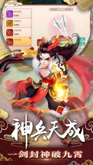 灵山传说游戏官方网站下载正式版图片3