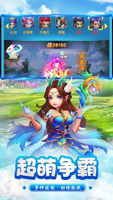 缥缈三界手游官方网站下载安卓版图片4
