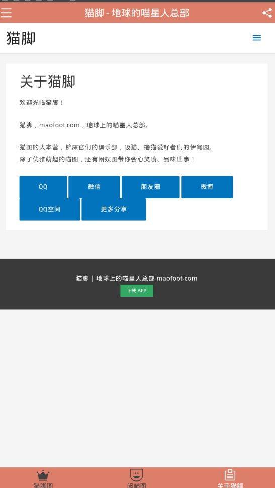 猫脚官方手机app软件下载图片1