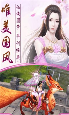 九剑奇谭安卓手机官网版下载图2: