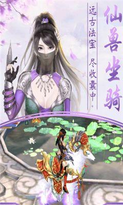 九剑奇谭安卓手机官网版下载图3: