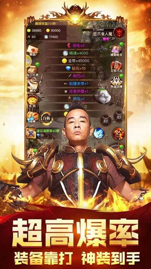 陈小春烈焰单机版游戏官方网站下载正式版图2: