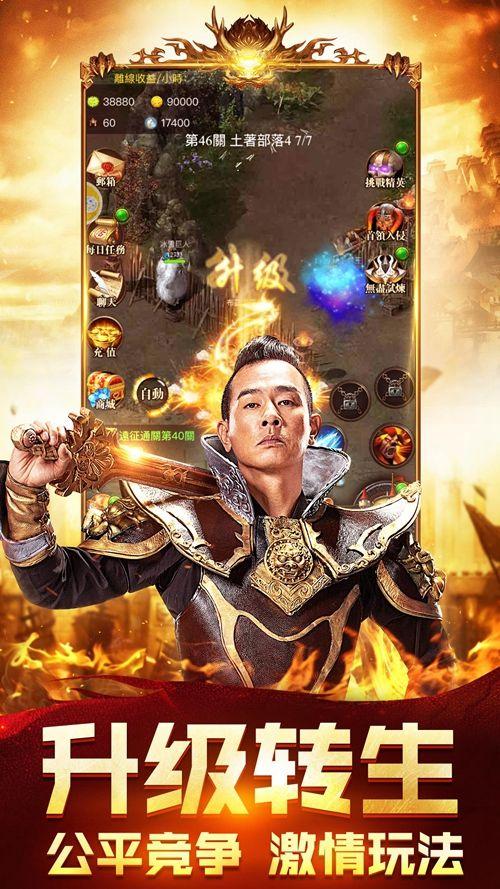 陈小春烈焰单机版游戏官方网站下载正式版图4: