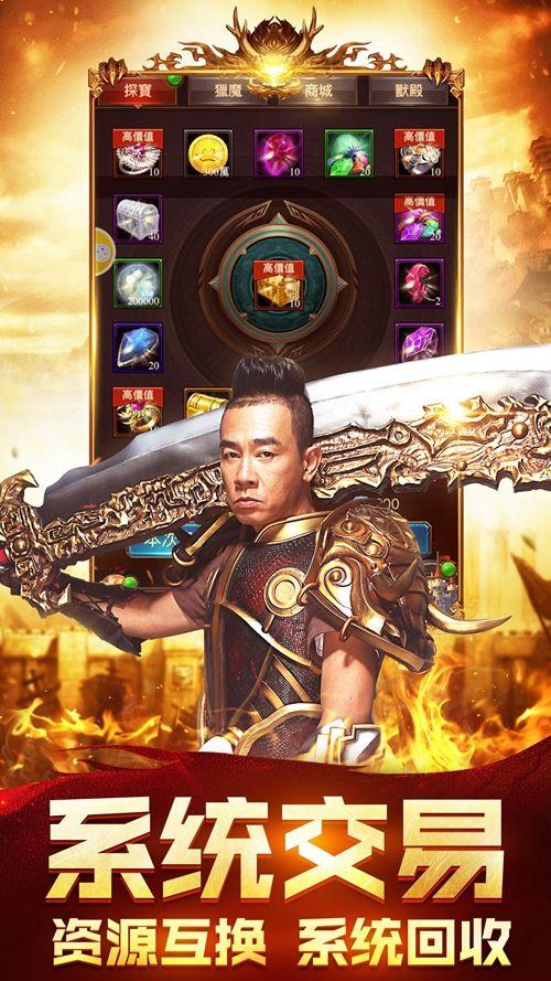陈小春烈焰单机版游戏官方网站下载正式版图3:
