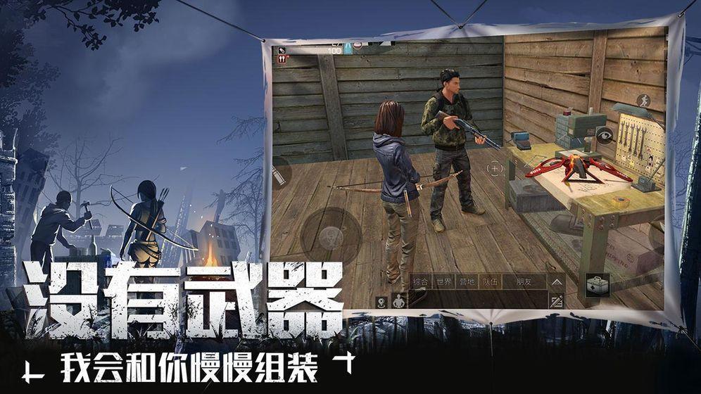 明日求生手游官网版下载最新正式版图3: