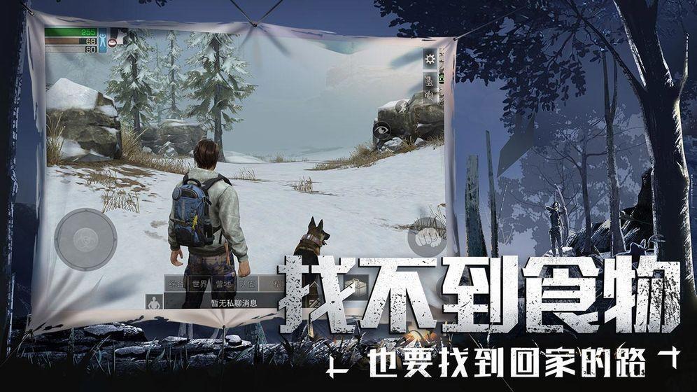 明日求生手游官网版下载最新正式版图4: