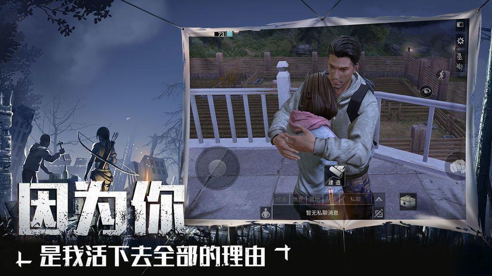 明日求生手游官网版下载最新正式版图1: