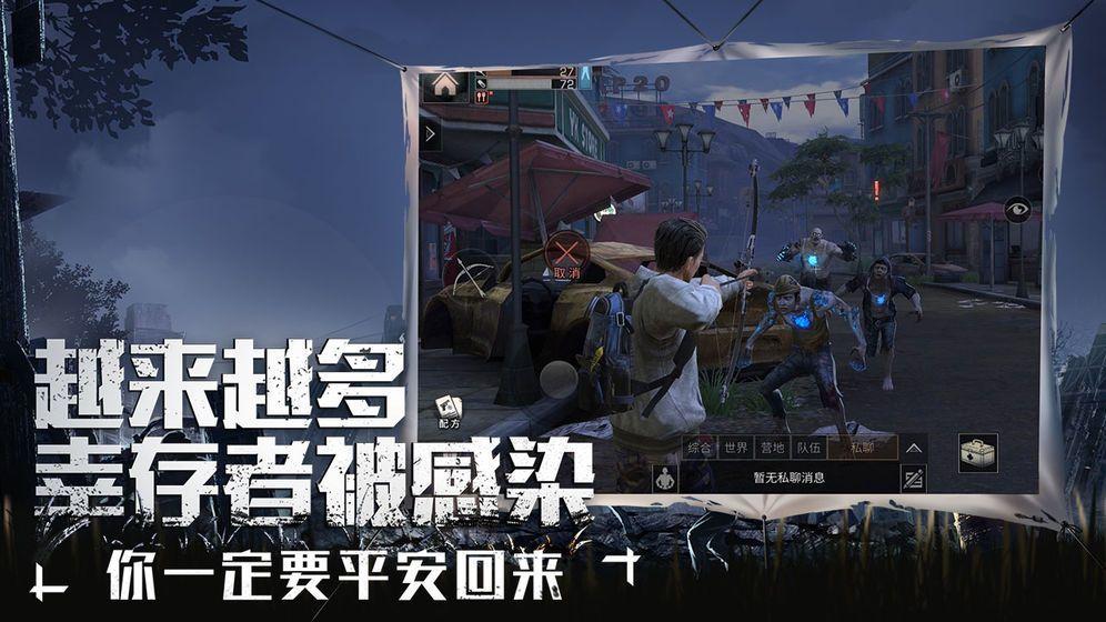 明日求生手游官网版下载最新正式版图2: