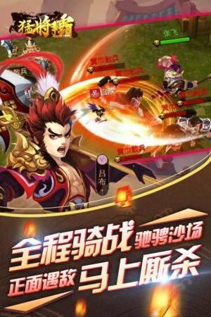 猛将争霸手游官网最新版下载图片2