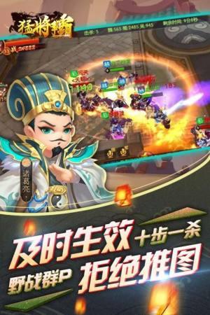 猛将争霸手游官网最新版下载图片3