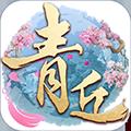 青丘h5正式网页版手机游戏下载 v1.0