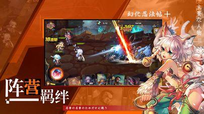 幻化忍法帖手游官方网站下载安卓版图2: