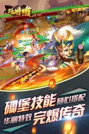 猛将争霸手游官网最新版下载图片4