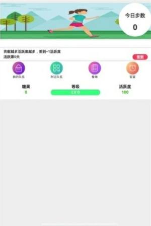 ORG益步app图2