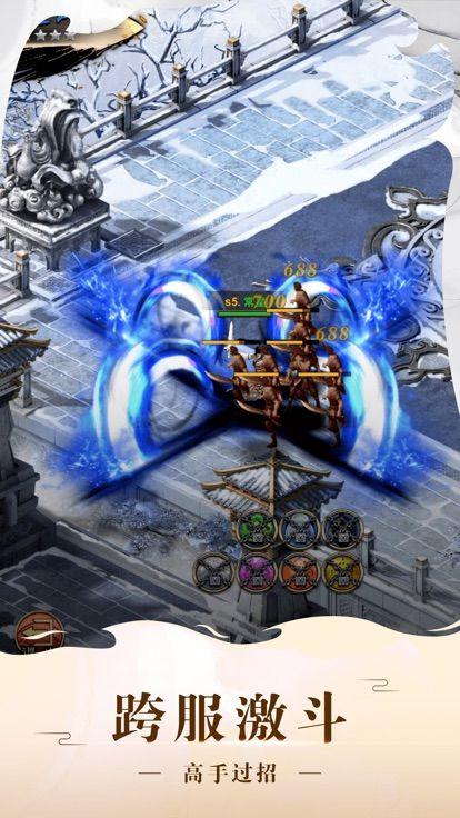 新刀剑天下手游官方网站下载安卓版图片2