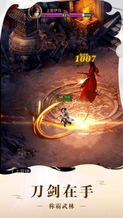 新刀剑天下手游官方网站下载安卓版图片1
