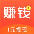 赚钱了app官方手机版下载 v1.2.1