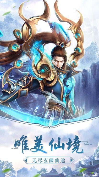 符文修仙传游戏安卓官方正式版下载图片2