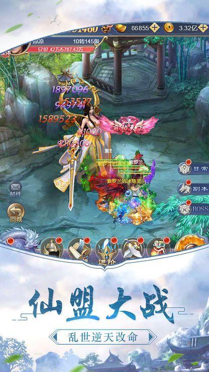 符文修仙传游戏安卓官方正式版下载图片3
