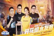 《堡垒前线:破坏与创造》616超能秀周末狂欢广州恒大球星冯潇霆在线送6![多图]