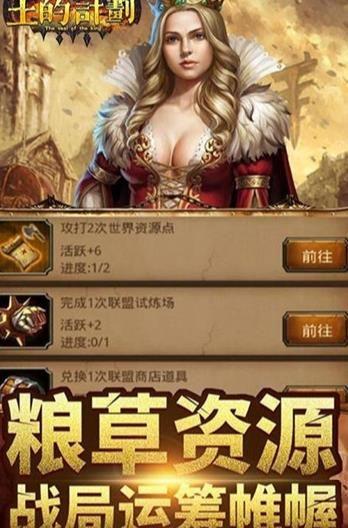 王的计划正版手游官网版下载图3: