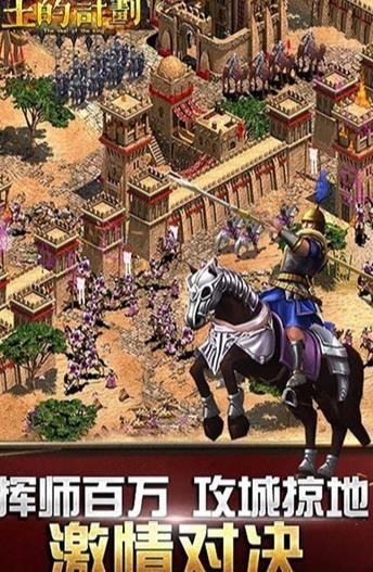王的计划正版手游官网版下载图1: