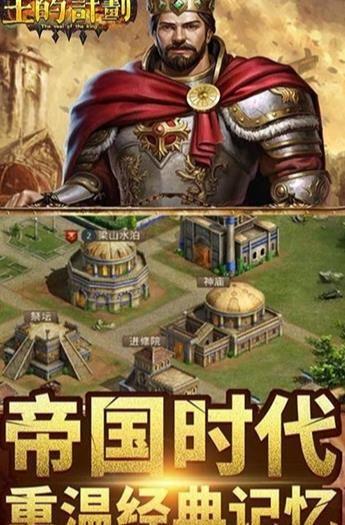 王的计划正版手游官网版下载图2: