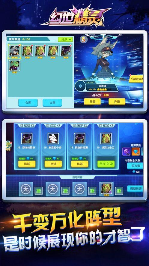 幻世精灵官网版手机游戏下载图片1