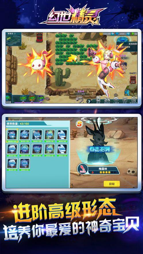 幻世精灵官网版手机游戏下载图片4