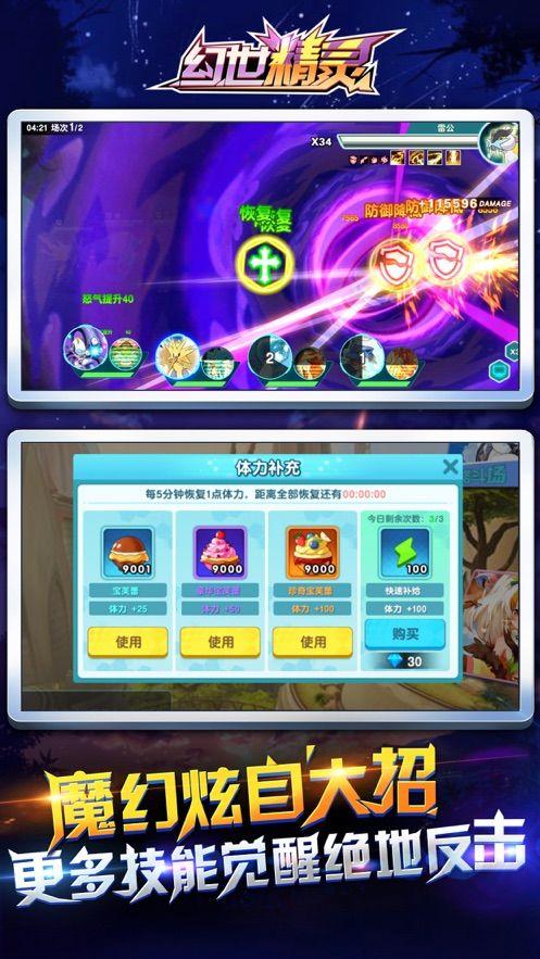 幻世精灵官网版手机游戏下载图片2