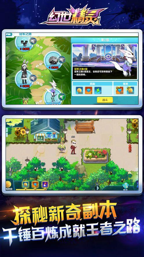 幻世精灵官网版手机游戏下载图片3