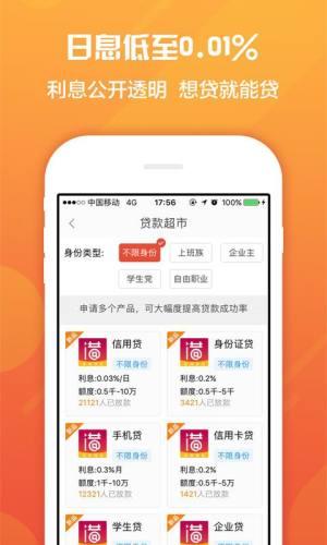 小王子借款app图1