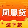 火凤凰借款app